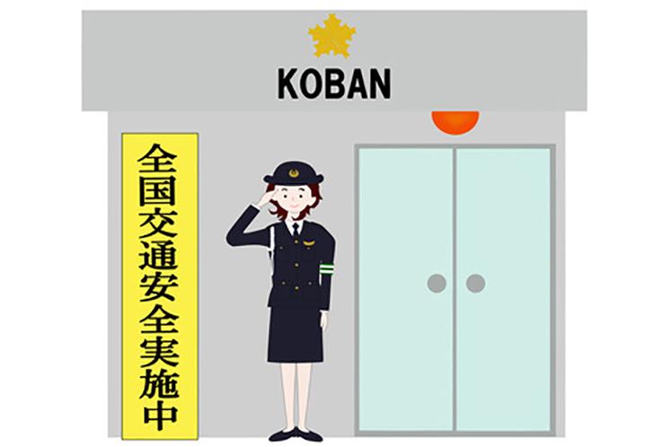 平成25年秋の全国交通安全運動のお知らせ