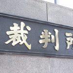 【神戸地裁】自転車事故 母親に9520万円賠償命令(過去最高)〜自転車保険の必要性
