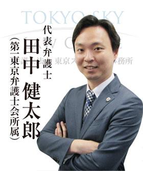 弁護士法人東京スカイ法律事務所