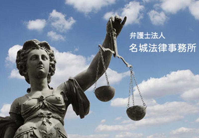 弁護士法人 名城法律事務所