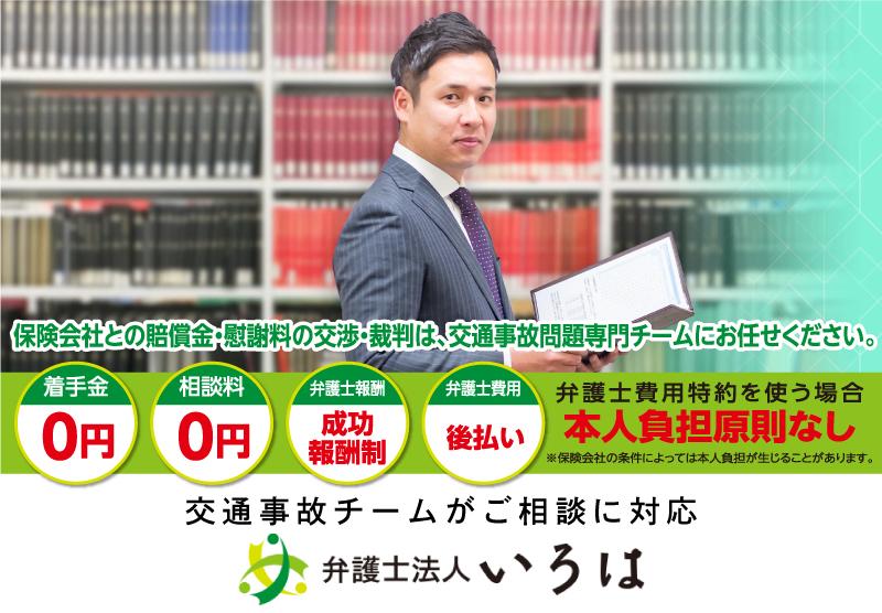 弁護士法人いろは(旧弁護士法人ゆう法律事務所)