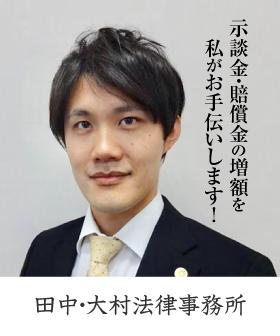 田中・大村法律事務所