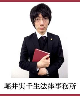 堀井実千生法律事務所