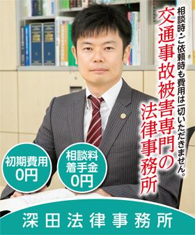 深田法律事務所