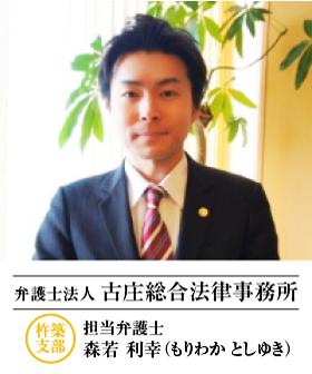 弁護士法人 古庄総合法律事務所