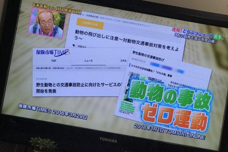 【メディア】2018/01/13放送「天才!志村どうぶつ園」で紹介されました。